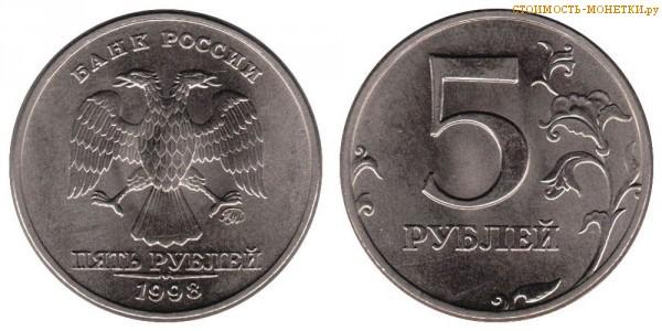 5 рублей 1998 года цена / 5 рублей 1998 ММД стоимость монеты России