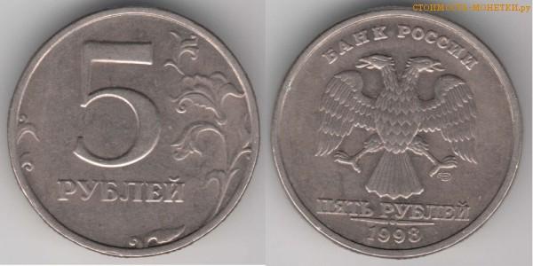 5 рублей 1998 года цена / 5 рублей 1998 СПМД стоимость монеты России