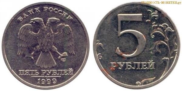 Монеты россии стоимость 1999 года стоимость тенге 1993 года