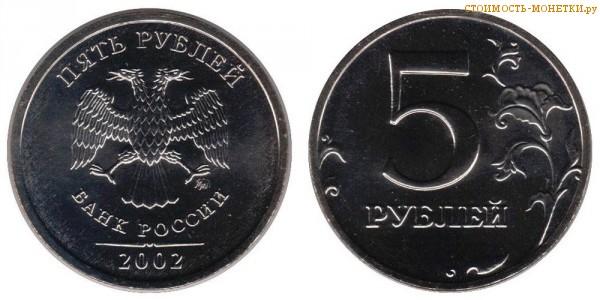5 рублей 2002 года цена / 5 рублей 2002 ММД стоимость монеты России