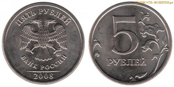 5 руб 2008 монета 3 копейки серебром 1844 года