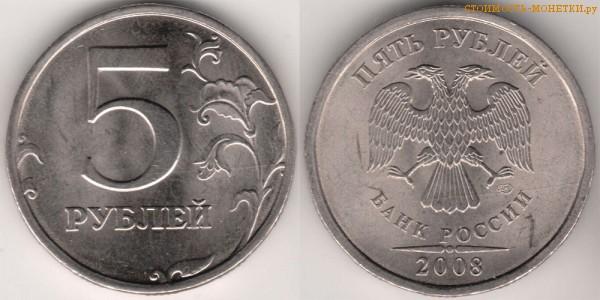 5 рублей 2008 года цена / 5 рублей 2008 СПМД стоимость монеты России