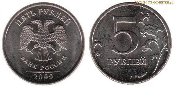 5 рублей 2009 года цена / 5 рублей 2009 ММД стоимость монеты России