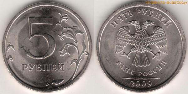 5 рублей 2009 года цена / 5 рублей 2009 СПМД стоимость монеты России