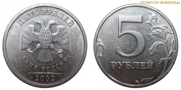 5 рублей 2002 года цена / 5 рублей 2002 СПМД стоимость монеты России