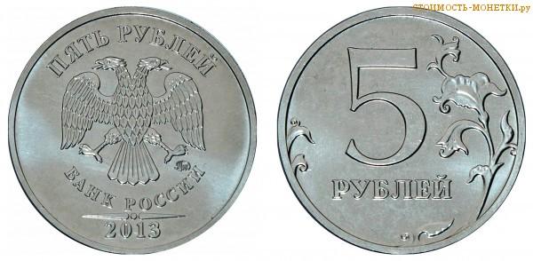 5 рублей 2013 года цена / 5 рублей 2013 ММД стоимость монеты России