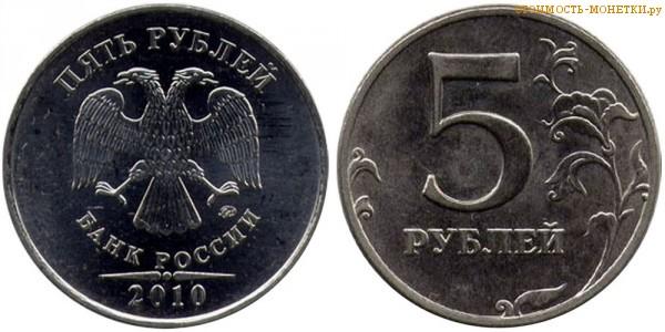 5 рублей 2010 цена сколько стоит 10 рублей приморский край