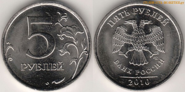 5 рублей 2010 года цена / 5 рублей 2010 СПМД стоимость монеты России
