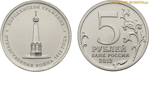 """5 рублей 2012 года """"Бородинское сражение"""" цена, стоимость монеты"""