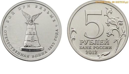 """5 рублей 2012 года """"Бой при Вязьме"""" цена, стоимость монеты"""