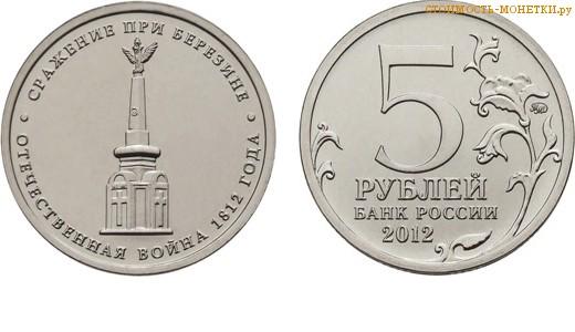 """5 рублей 2012 года """"Cражение при Березине"""" цена, стоимость монеты"""