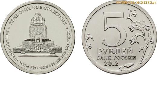"""5 рублей 2012 года """"Лейпцигское сражение"""" цена, стоимость монеты"""