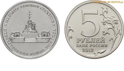 """5 рублей 2012 года """"Малоярославецкое сражение"""" цена, стоимость монеты"""