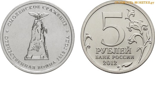 """5 рублей 2012 года """"Смоленское сражение"""" цена, стоимость монеты"""