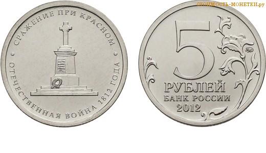 """5 рублей 2012 года """"Сражение при Красном"""" цена, стоимость монеты"""