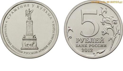 """5 рублей 2012 года """"Сражение у Кульма"""" цена, стоимость монеты"""