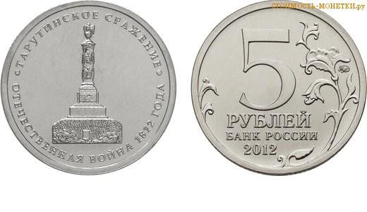 """5 рублей 2012 года """"Тарутинское сражение"""" цена, стоимость монеты"""