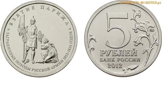 """5 рублей 2012 года """"Взятие Парижа"""" цена, стоимость монеты"""