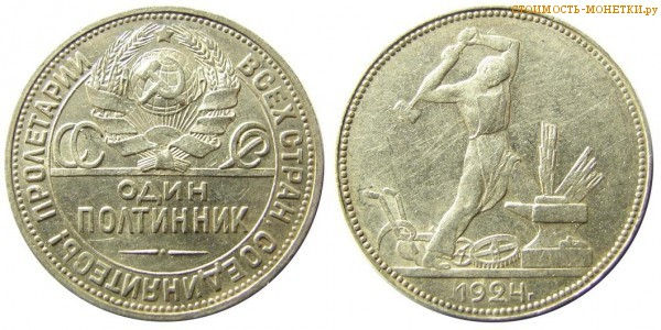 50 копеек 1924 года ПЛ (один полтинник) цена, стоимость монеты СССР