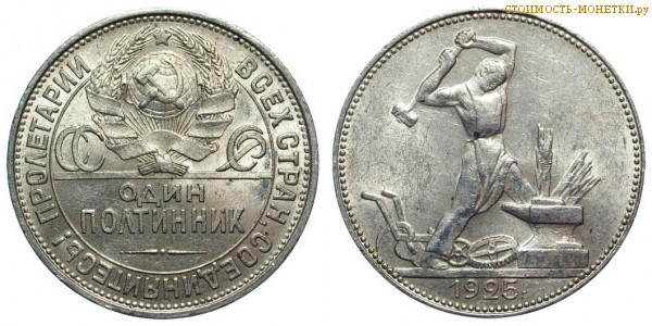 50 копеек 1925 года ПЛ (один полтинник) цена, стоимость монеты СССР