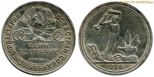 50 копеек 1926 года (один полтинник) цена, стоимость монеты СССР
