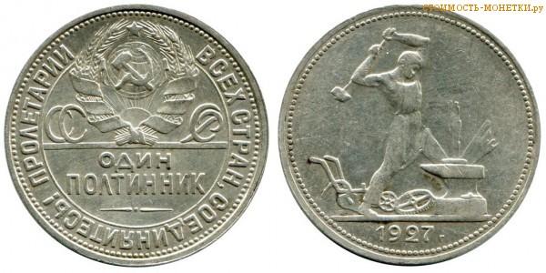 50 копеек 1927 года (один полтинник) цена, стоимость монеты СССР